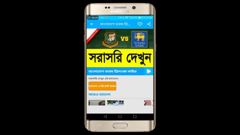 How to watch live cricket/Football match in your Mobile Phone