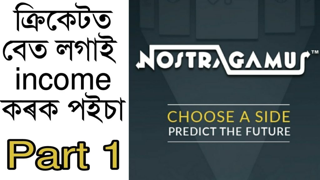 Part 1 – Nostragames   Cricket Football And More Exciting Games play and earn