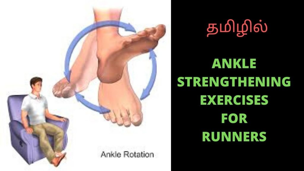 Ankle Strengthening Exercises for Runners(Tamil) | How to Run 1600m Faster(Tamil)