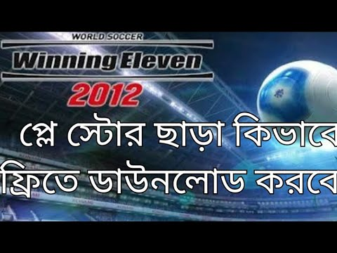 How to download we2012 football game without play store.